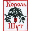 Нашивка  «Король и Шут»