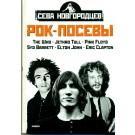 Новгородцев С. Рок-посевы: Т. 2