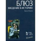 Мошков К. В. Блюз. Введение в историю.