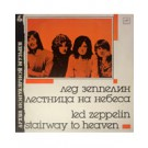 Led Zeppelin «Stairway to heaven»