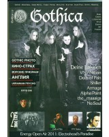 Журнал «Gothica» #17 с двумя постерами на разворот