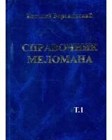 Воронянский, Е. К. Справочник меломана. Т. 1 -4