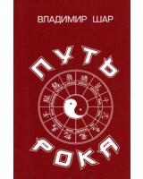 Книга «Владимир Шар (Владимир Комендантский) Путь рока»
