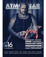 Журнал «Atmosfear» #16 / 2015