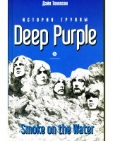 Книга «Smoke on the Water. История группы Deep Purple»