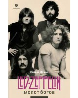 Стивен Дэвис. Led-Zeppelin молот богов