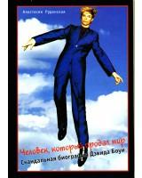 Книга «Человек, который продал мир. Скандальная биография Дэвида Боуи»
