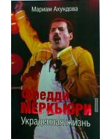Книга «Фредди Меркьюри. Украденная жизнь»