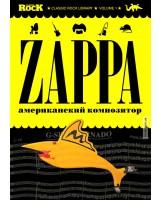 Книга «ZAPPA: АМЕРИКАНСКИЙ КОМПОЗИТОР»