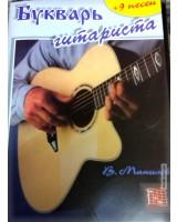 В. Манилов:  Букварь гитариста