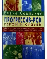 Книга «Прогрессив-рок: герои и судьбы»