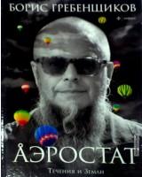 Книга «Борис Гребенщиков: Аэростат. Течения и Земли»