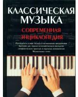 Шерман, Роберт. Классическая музыка / Роберт Шерман, Филип Селдон; пер. с англ. Г.А. Сорокина.