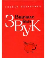 Макаревич А. Вначале был звук : маленькие истории