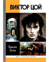 Книга «Виктор Цой»