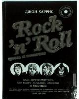 Книга «Джон Харрис Rock'n'roll. Грязь и величие»