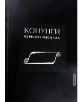 Книга «Конунги черного металла»