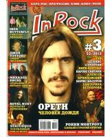 Журнал «In Rock» #3 (53) 2012