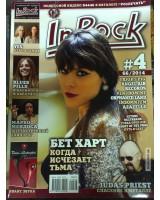 Журнал «In Rock» #4(66) 2014