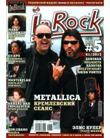 Журнал «In Rock» #5(61) 2013