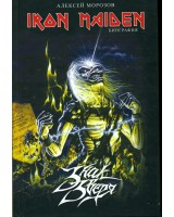 Iron Maiden : Знак Зверя : биография