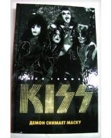 Книга «KISS демон снимает маску»