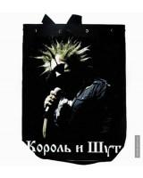 Рюкзак «Король и шут Горшок»