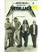 Книга «...Justice For All. Вся правда о группе Мetallica»