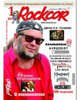 Журнал «Rockcor» #1(120)  2014