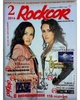 Журнал «Rockcor» #2(121)  2014