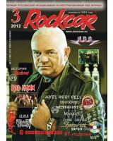 Журнал «Rockcor» #3(106)  2012