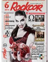 Журнал «Rockcor» #6(117)  2013