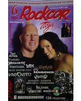 Журнал «Rockcor» #6(125)  2014