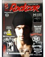 Журнал «Rockcor» #8 (135)  2015