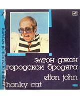 Elton John «Городской бродяга»