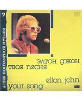 Elton John «Твоя песня»